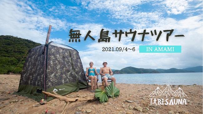 奄美大島_TABISAUNA「無人島サウナツアー」