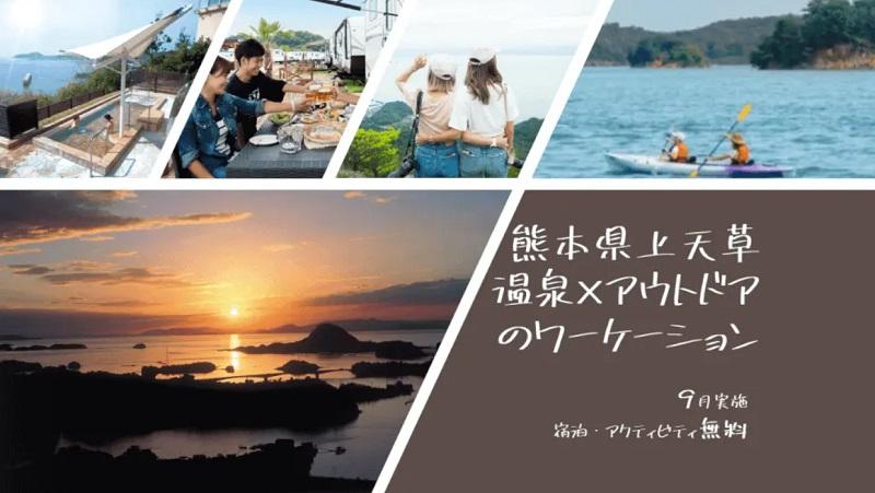 熊本県上天草市:温泉やアウトドアを楽しみながら、ワーケーションしませんか?参加者募集!