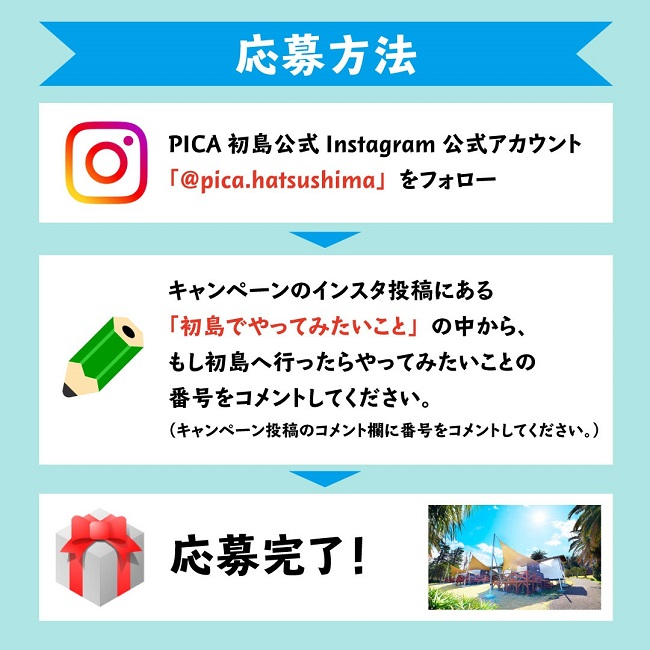 初島_PICA初島