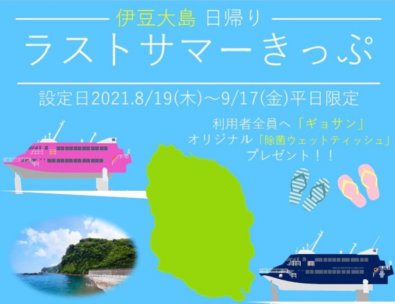 伊豆大島:往復ジェット船で行くお得な「ラストサマーきっぷ」発売!