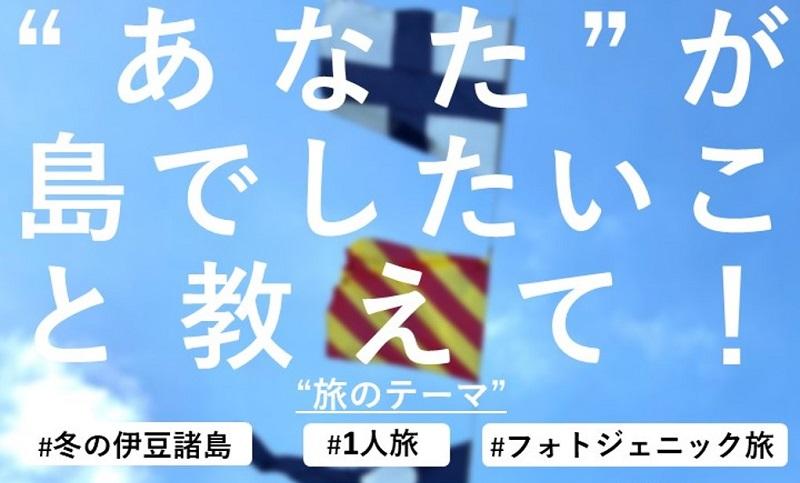 """伊豆諸島:東海汽船「""""あなた""""が島でしたいこと教えて!」コンテスト開催"""