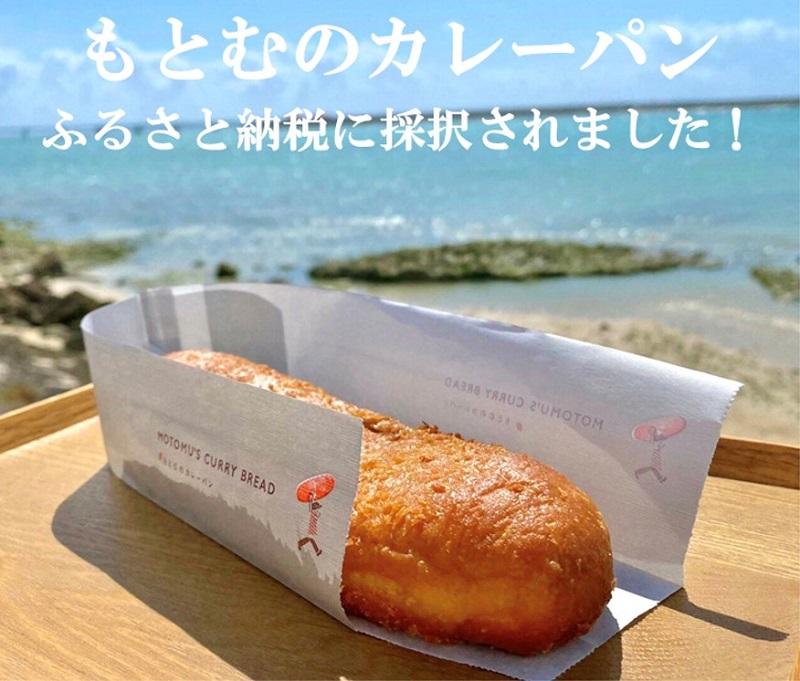 沖縄・瀬長島:「もとむのカレーパン」沖縄県への感謝を込めて、ふるさと納税返礼品に。