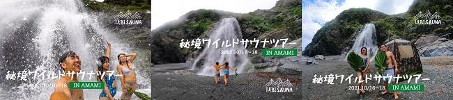 奄美大島_TABISAUNA