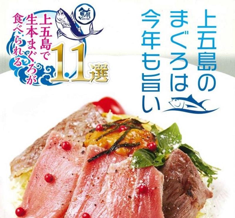 長崎県新上五島町:一度も冷凍していない生本まぐろが食べられる「上五島養殖まぐろフェア」開催中!