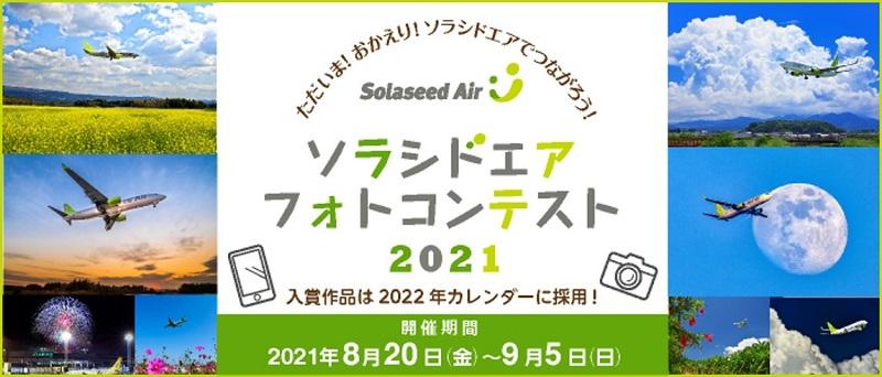 あなたの写真が2022年のカレンダーに!「ソラシドエア フォトコンテスト 2021」開催