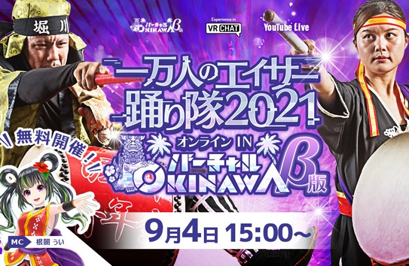 沖縄県内最大級のエイサー祭りがバーチャルOKINAWAで開催決定!