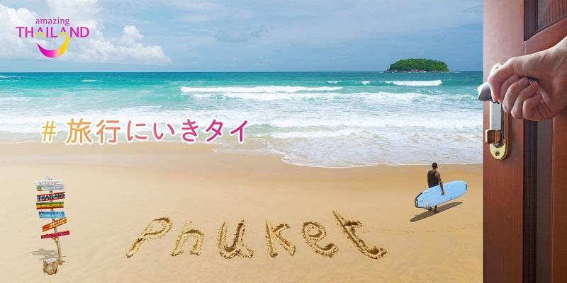 #旅行にいきタイ「プーケット・サンドボックス -Phuket Sandbox-」