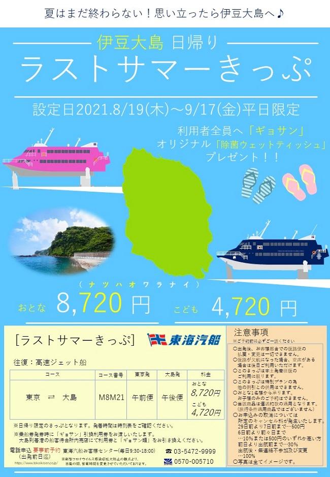 伊豆大島_東海汽船「ラストサマーきっぷ」