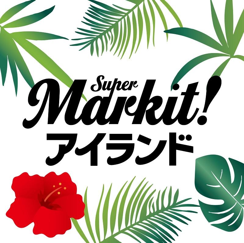 銀座ロフトで16の島にフォーカスした「Super Markit!アイランド」開催!