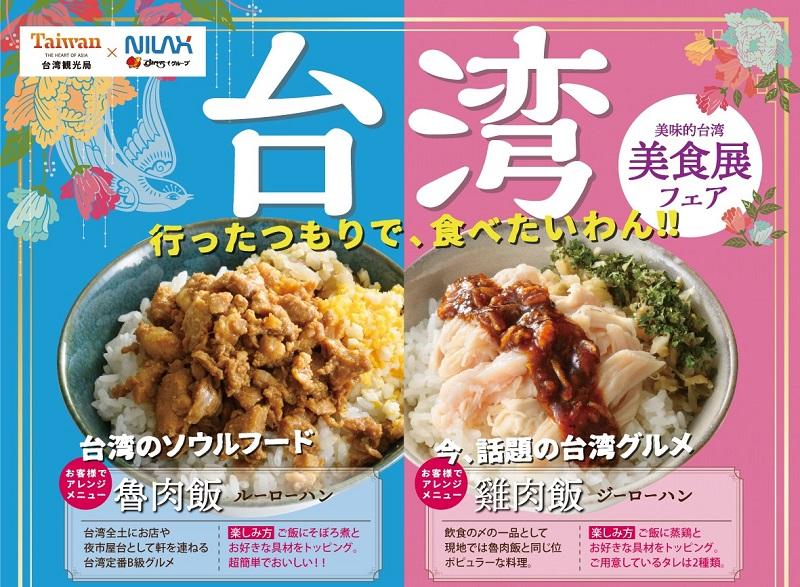 台湾観光局、期間限定で「行ったつもりで食べたいわん!」キャンペーン第2弾スタート!