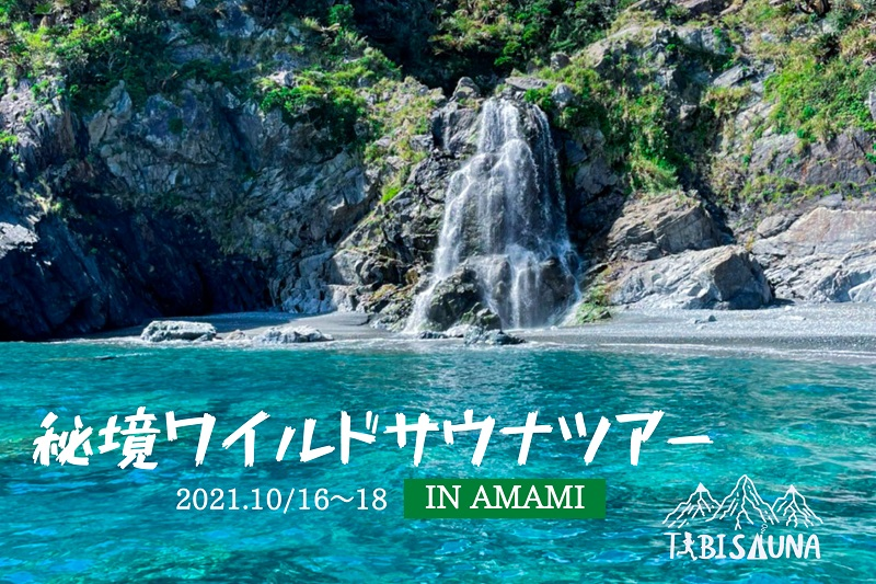 TABISAUNA、奄美の秘境で「秘境ワイルドサウナツアー」勇者募集!