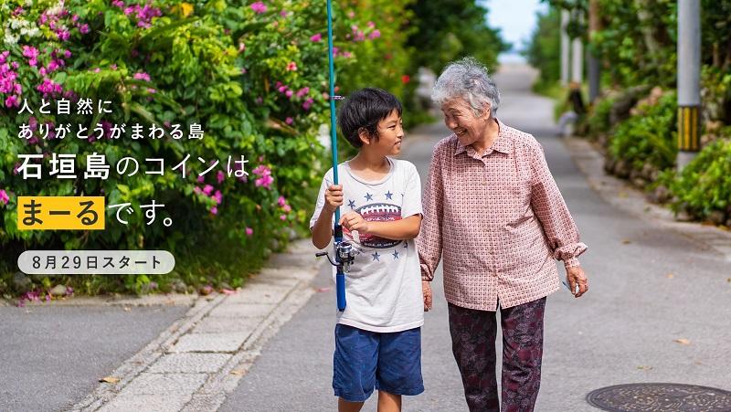 沖縄・石垣島:コミュニティ通貨「まちのコイン(まーる)」で魅力新発見!美しい自然や環境を未来に