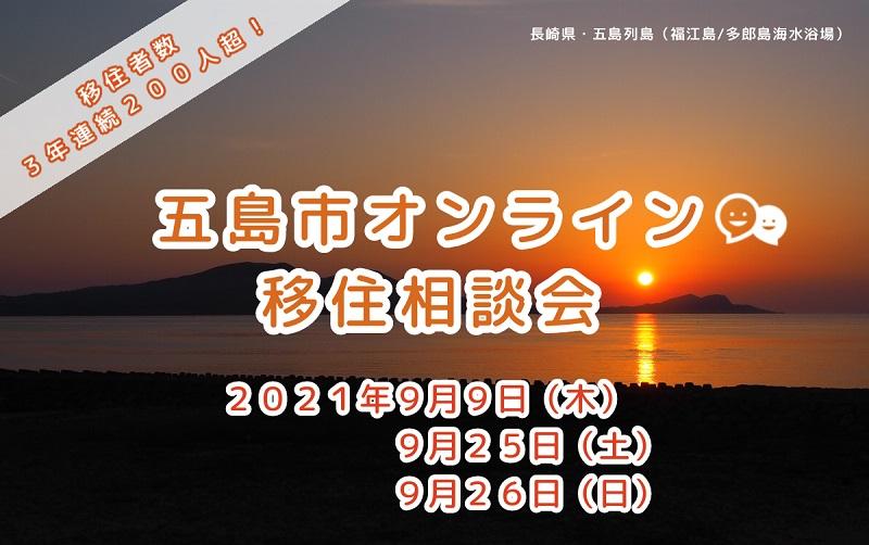 長崎県五島市「オンライン移住相談会」9月開催の受付開始!