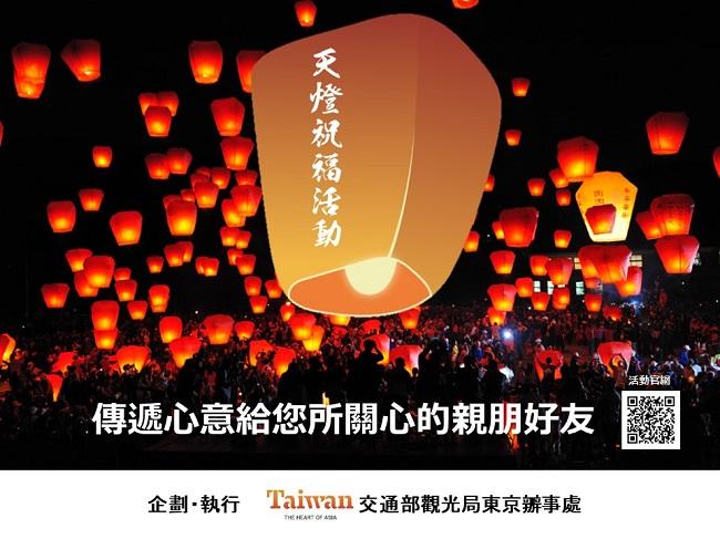 台湾_台湾観光局