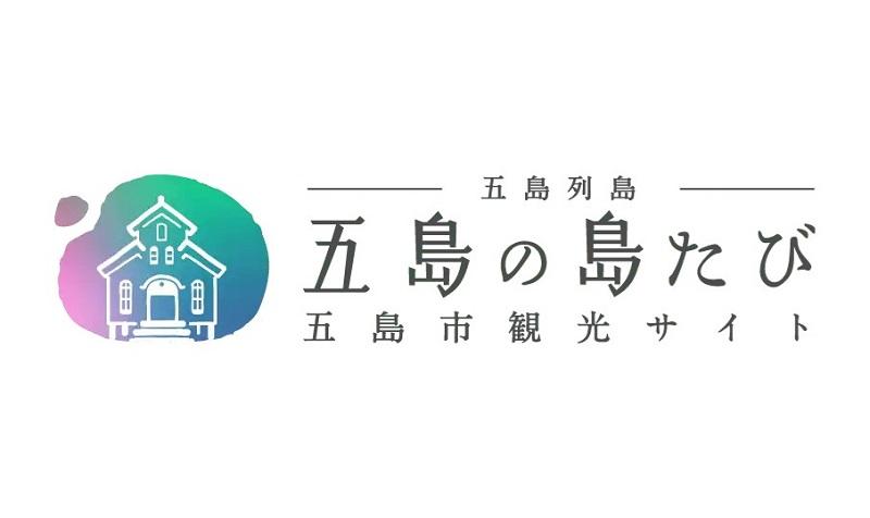 長崎県五島市の公式観光サイト「五島の島たび」が全面リニューアル!