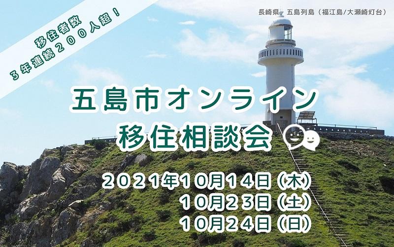 長崎県五島市「オンライン移住相談会」10月開催の受付開始!