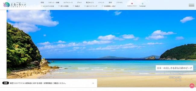 五島市_観光ポータルサイト「五島の島たび」