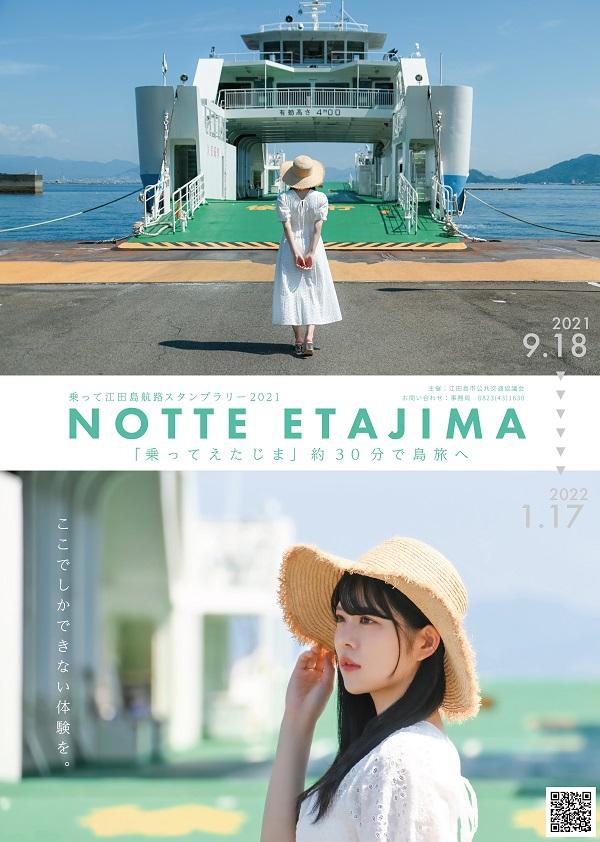 江田島_『乗って江田島航路スタンプラリー2021』