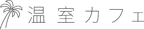 淡路島_淡路夢舞台公苑温室 あわじグリーン館「温室カフェ」
