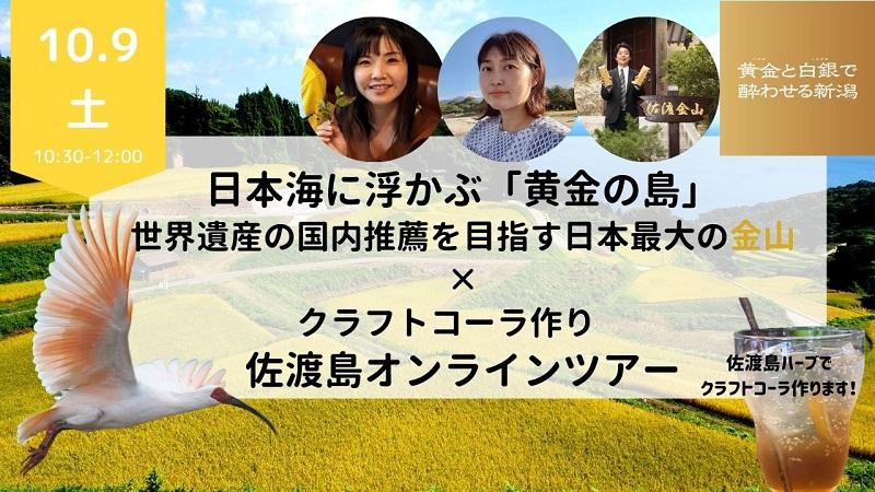 """佐渡島オンラインツアー!日本海に浮かぶ""""黄金の島""""日本最大の金山×クラフトコーラ作り!"""