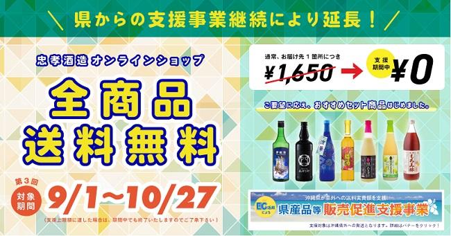 沖縄・豊見城市_忠孝酒造