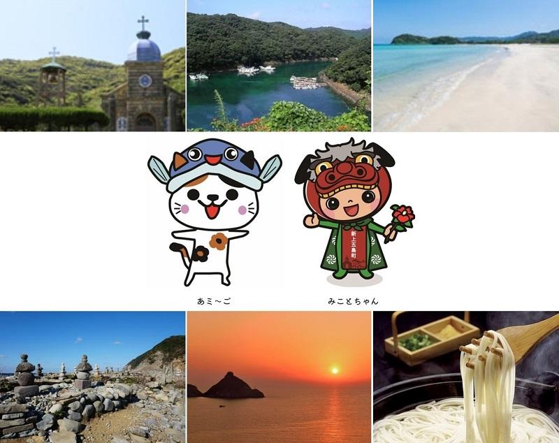 長崎県新上五島町、来島者向けお得な「島得クーポン」発行!