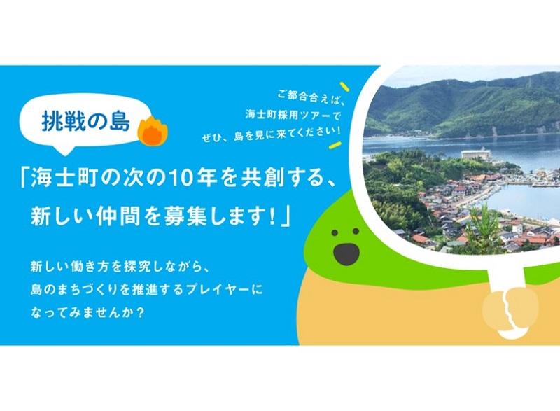 挑戦の島・海士町の次の10年を共創する、新しい仲間を募集!