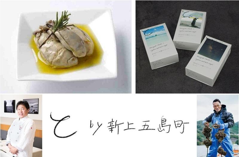 長崎県新上五島町、極上の牡蠣と最高のシェフがタッグを組んだ絶品缶詰を発売!