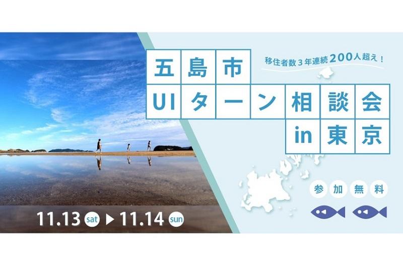 長崎県五島市が東京・日本橋でUIターン相談会を開催!