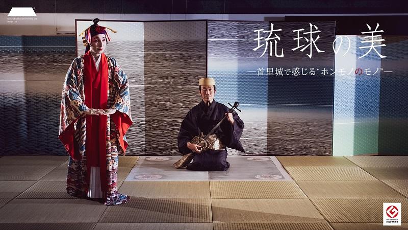 """復興中の首里城で琉球伝統芸能を上演!「琉球の美」-首里城で感じる""""ホンモノのモノ""""-"""
