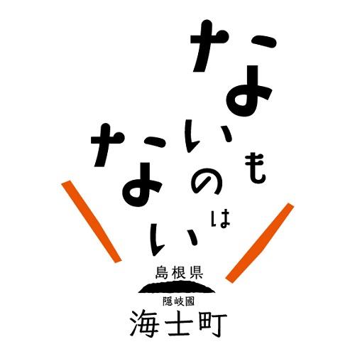 隠岐諸島・中ノ島_海士町