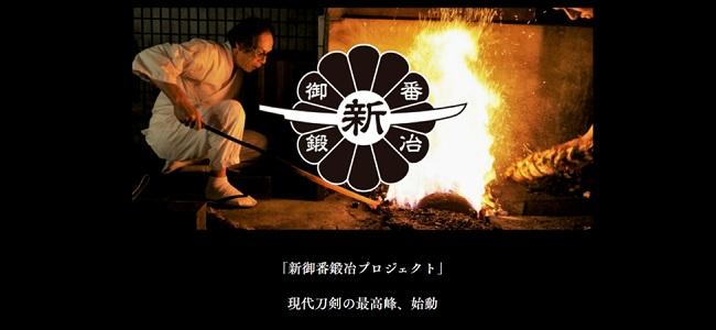 隠岐諸島・海士町_新御番鍛治プロジェクト